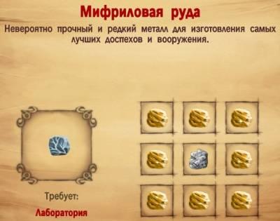 World как сделать золото 677